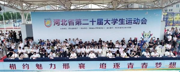 河北省第二十届大学生运动会在我院盛大开幕